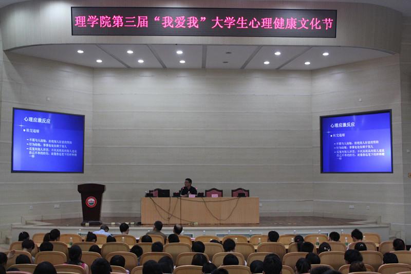 理学院心理健康文化节特邀中南大学肖水源教授开展心理健康知识讲座